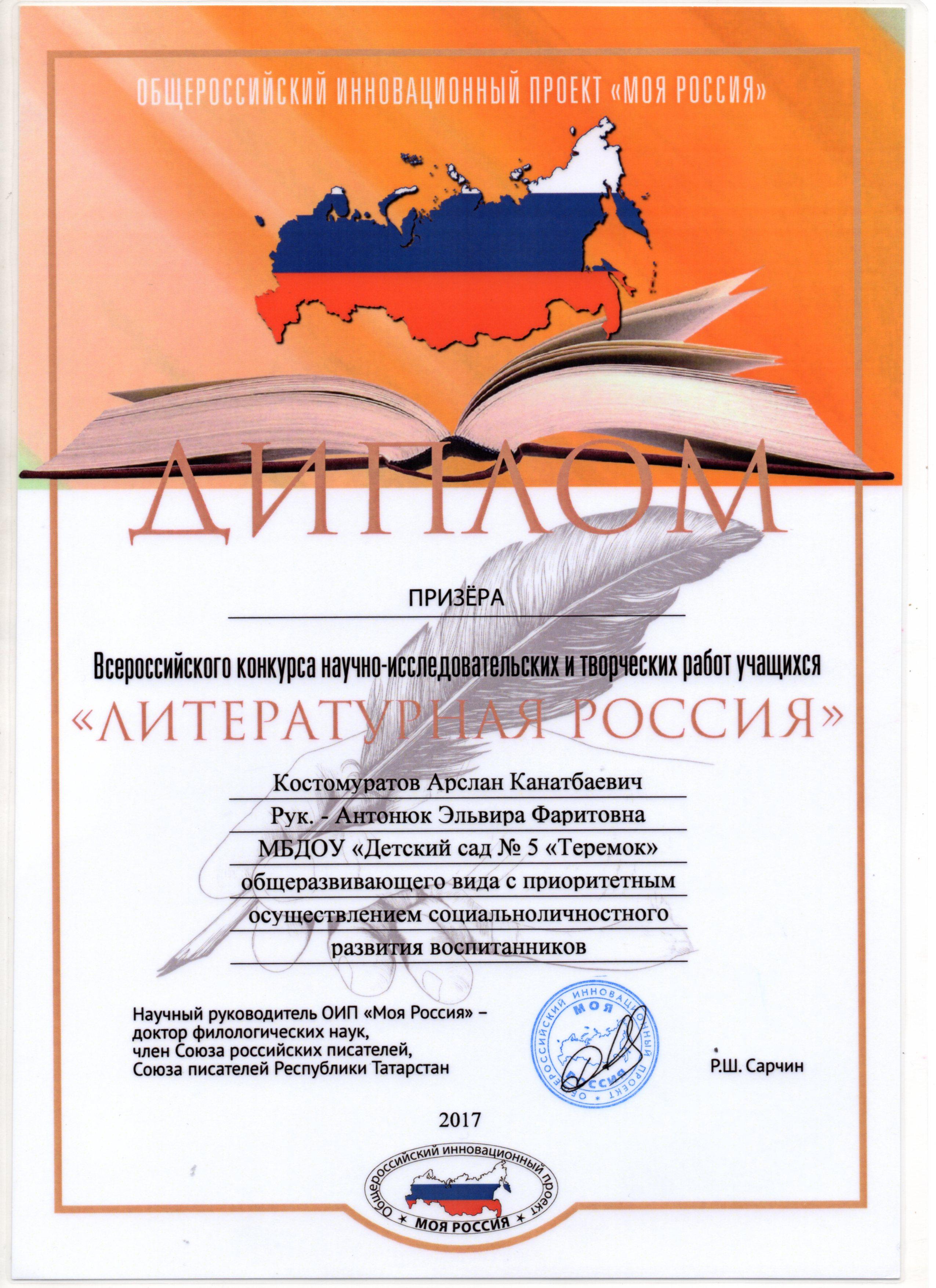 Конкурс литературная россия моя россия