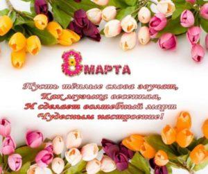stihi-s-8-marta-korotkie-originalnye-krasivye-dlya-lyubimyh_1